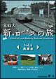新・ロバスの旅 Vol.4 兵庫編