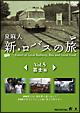 新・ロバスの旅 Vol.5 富士編
