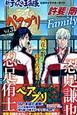 ペアプリ 新・テニスの王子様 公式キャラクターガイド (3)