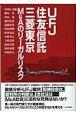 UFJ vs.住友信託vs.三菱東京M&Aのリーガルリスク