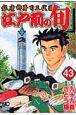 江戸前の旬 銀座柳寿司三代目 (43)