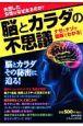 脳とカラダの不思議 脳の働きとカラダのしくみの謎に答える!
