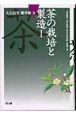 大石貞男著作集 茶の栽培と製造 (3)