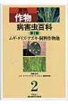 原色作物病害虫百科 ムギ・ダイズ・アズキ・飼料作物他 (2)