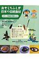 おもしろふしぎ日本の伝統食材 シリーズ絵本5巻セット (1)