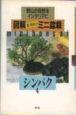 図解群境介のミニ盆栽 シンパク 野山の自然をインテリアに(4)
