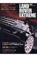 LAND ROVER EXTREME 究極を追い求めるタフなextremerへ