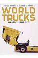 世界のトラック 2006 United States/Europe/Japa
