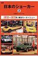 自動車アーカイヴEX 日本のショーカー (2)