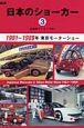 日本のショーカー(3)