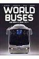 世界のバス 2008