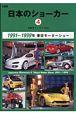 自動車アーカイヴEX 日本のショーカー (4)