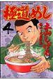 極道めし (4)