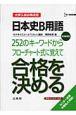 日本史B用語252のキーワードからフローチャート式に覚えて合格を決める 大学入試の得点源