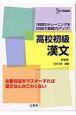 高校初級漢文 1時間のトレーニングを30回で基礎力アップ!