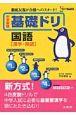 中学受験 基礎ドリ 国語「漢字・熟語」 徹底反復が合格へのスタート!