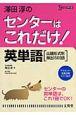 澤田淳のセンターはこれだけ!英単語<新装版> 出題形式別・頻出1500語