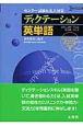 ディクテーション 英単語 CD2枚付 センター試験&私大対策