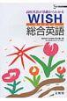 WISH総合英語 高校英語が基礎からわかる