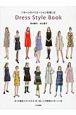 Dress style book パターンのバリエーションを楽しむ