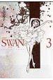 SWAN-白鳥-<愛蔵版> (3)