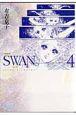 SWAN-白鳥-<愛蔵版> (4)