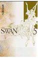 SWAN-白鳥-<愛蔵版> (5)