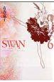 SWAN-白鳥-<愛蔵版> (6)