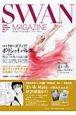 SWAN MAGAZINE 特集:ボリショイ・バレエ/松山バレエ団 (13)