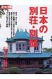 日本の別荘・別邸