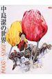 中島潔の世界 1968-2004