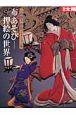 布あそび 押絵の世界 弓岡勝美押絵コレクション集