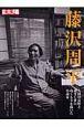 藤沢周平 人間の哀歓と過ぎし世のぬくもりを描いた小説家