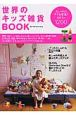 世界のキッズ雑貨BOOK おしゃれな子ども雑貨とおもちゃ1200