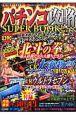 パチンコ攻略SUPER BOOK! (2)