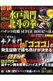 パチンコ攻略SUPER BOOK! 丸ごと1冊<攻略保存版>(4)