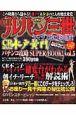 パチンコ攻略SUPER BOOK! 丸ごと1冊攻略保存版(5)