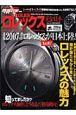 腕時計王別冊 ロレックス完全読本 (9)