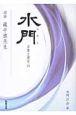 水門 藏中進先生追悼号 言葉と歴史(21)