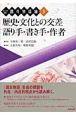 歴史・文化との交差/語り手・書き手・作者 テーマで読む源氏物語論3