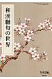 アジア遊学 特集:和漢聯句の世界 (95)