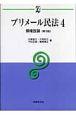 プリメール民法 債権各論 (4)