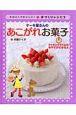 かわいくておいしい!手づくりレシピ ケーキ屋さんのあこがれお菓子 クッキングタイムのめやすがわかるよ(3)