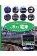 ぜんこく電車スーパーずかん JRの電車 (3)