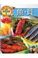 魚・貝 食育にやくだつ食材図鑑3