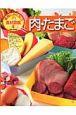 肉・たまご 食育にやくだつ食材図鑑4