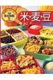 米・麦・豆 食育にやくだつ食材図鑑5