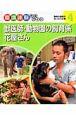 獣医師・動物園の飼育係 花屋さん 職場体験完全ガイド4 動物や植物をあつかう仕事