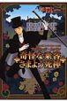 奇怪な乗客/さまよう死神 アルセーヌ・ルパン ルパン&ホームズ<コミック版>3