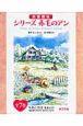 シリーズ 赤毛のアン<図書館版> 全7巻